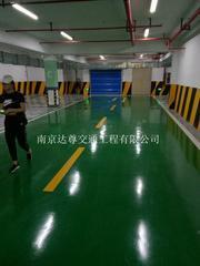 南京停车场划线 南京停车位划线