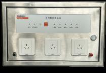 医用智能漏电监测插座箱