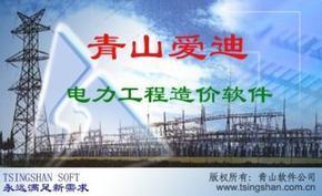 青山电力工程造价软件