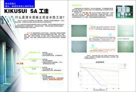 菊水(KKS)清水混凝土保护工法