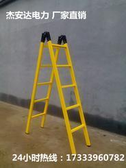 北京3米绝缘人字梯规格 5米玻璃钢绝缘关节梯厂家