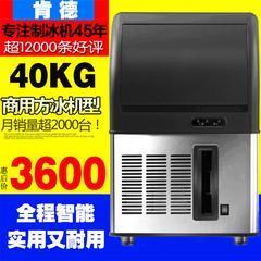 肯德高端商用40kg公斤制冰机  奶茶店酒吧KTV全自动制冰机