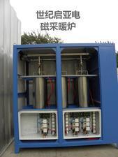 电磁采暖炉厂家