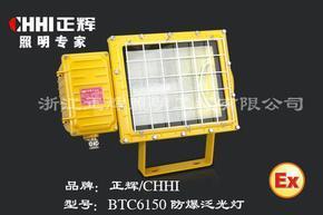 BTC6150防爆泛光灯正辉照明