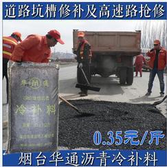 华通沥青冷补料的用途和施工