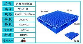 武汉威蓝网格塑料托盘