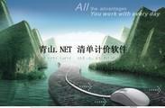 青山.net清单计价软件