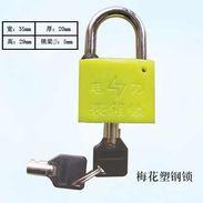 供应通开挂锁,防水电表箱锁,电力专用锁