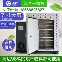 温伴KHG-02玫瑰花烘干机价格  空气能玫瑰花烘干机带细胞液回收