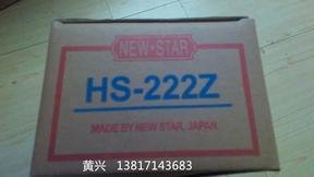 日本NEWSTAR地弹簧HS-222带定位地弹簧