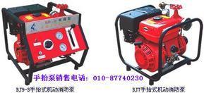 手抬消防泵、手抬式机动消防泵