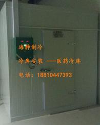 医药冷库安装|北京试剂冷库|安装冷库