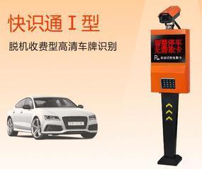 S1718快识通I型脱机收费高清硬件车牌识别系统