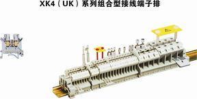 XK4(UK)系列组合型接线端子排