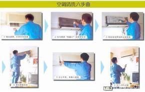 福州空调清洗,福州清洗空调如何收费?