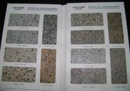 精装水包水样板册 液态花岗岩色卡 多彩漆样板册