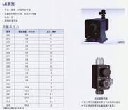 柏斯菲达电磁隔膜计量泵(LE系列)