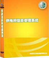 供电所信息管理系统