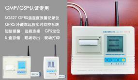 GPRS冷藏车远程温湿度记录仪