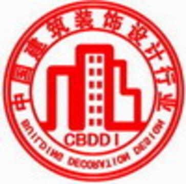 中國注冊室內設計師資格證書