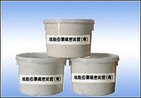 自流平型双组份聚硫密封胶