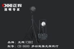 多功能强光探照灯CH-8600