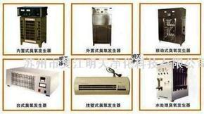 臭氧发生器,空气消毒器