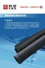 南京联塑钢带增强PE螺旋波纹管