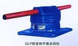 QLP直柄平推启闭机