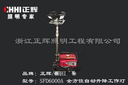 SFD6000A全方位遥控自动升降工作灯