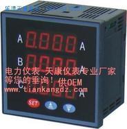 PA2041-2X4三相电流表