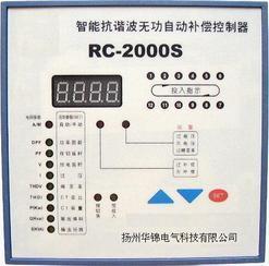 RC2000F过零投切分相(共补+分补结合)补偿控制器