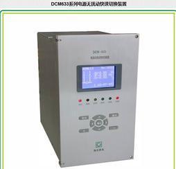 国高电气DCM633无扰动快切电厂快切低压快切同期切换