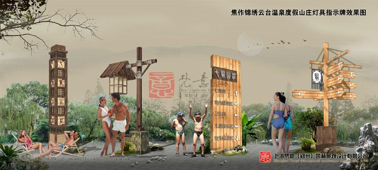 郑州生态农庄规划设计原则-梵意园林设计