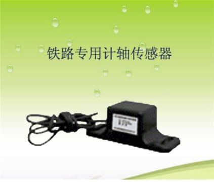 CG3铁路专用计轴传感器