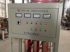 三相柱式自动调压器TESGZ-100KV