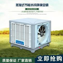 广州蒸发式水空调恒达蒸发式水空调车间环保降温设备哪家好