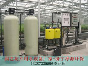 园艺花卉种植用水处理设备/浇灌育苗用水设备