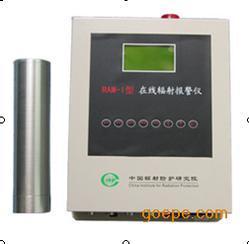 天津坤鑫 固定式在线辐射报警仪