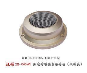 汉鸽监控高端双核降噪数字拾音器(双咪头)