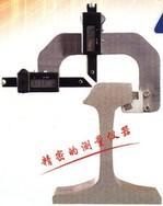 钢轨磨耗测量仪