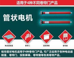 管状电机_锐玛AAVAQ 手动型: TM-45M-40