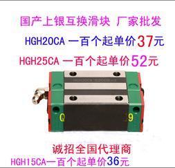 国产上银滑块HGH15CA, 国产上银HGH15CA