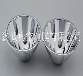供应C8手电筒反光杯镀膜加工