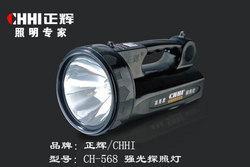 强光探照灯CH-568,强光探照灯,强光远射灯,正辉牌手电筒,便携式探照灯