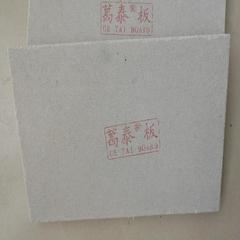 葛泰水泥板