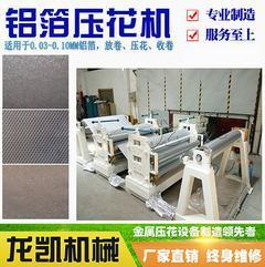 龙凯机械供应优质金属板材卷材铝箔压花机械