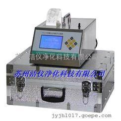大流量CLJ-3106液晶屏尘埃粒子计数器