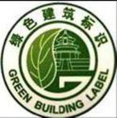 海南绿色建筑评估标识认证