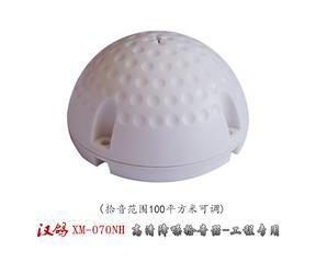 监控工程专用汉鸽高清降噪拾音器